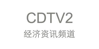 CDTV-2 经济资讯频道