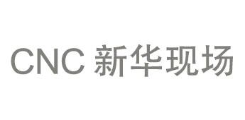 CNC 新华现场