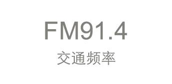 FM91.4 交通频率