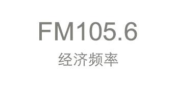 FM105.6 經濟頻率