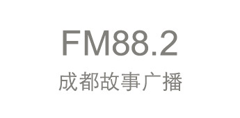 FM88.2 成都故事广播