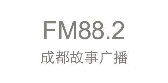 FM88.2 幸运分分彩故事广播