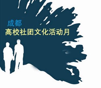 """成都""""高校社团文化活动月""""启动"""