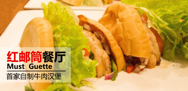 <font color=red>成都</font>首家自制牛肉汉堡--红邮筒餐厅