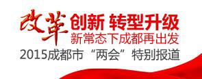 """2015成都市""""两会""""特别报道"""