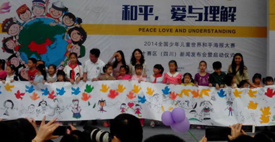 2014全国少儿世界和平海报大赛四川赛事揭晓