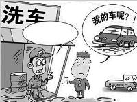 """[绵阳]男子洗车被""""洗白"""" 半小时轿车被开走"""