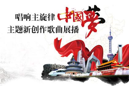 """唱响主旋律  """"中国梦""""主题新创作歌曲展播"""