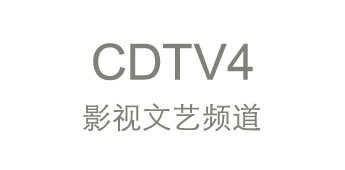 CDTV-4 影视文艺频道