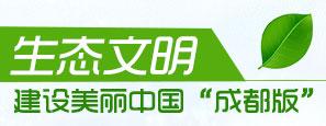 """生态文明 建设美丽中国""""成都版"""""""