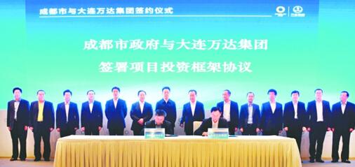 万达产业结构重大调整 宣布成立网络科技集团