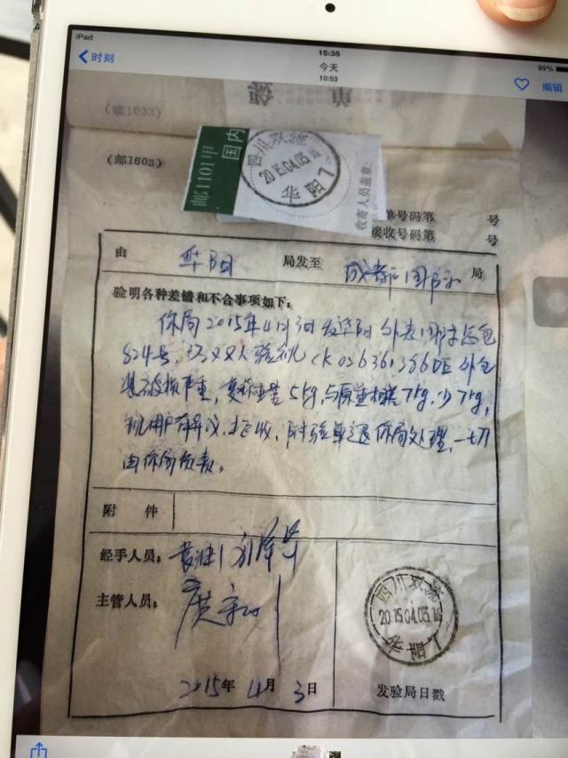 [华阳]客户拒签际快递