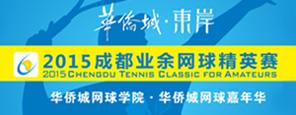 2015成都业余网球精英赛