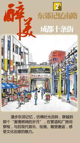 手绘成都十大最美街道 你去过几个?