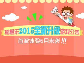 2015摇橙乐升级新玩法!