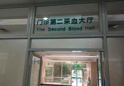 6月3日起 华西医院增设采血大厅啦图片