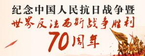 抗战胜利70周年