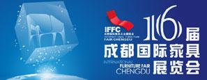 第十六届成都国际家具展览会