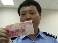 辨别假钞,警方教你三招