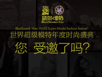 世界超模年度时尚盛典,您受邀了吗?