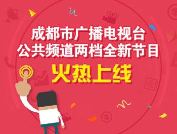 成都市广播电视台公共频道两档全新节目火热上线