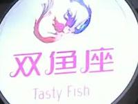 双鱼座星座鱼火锅