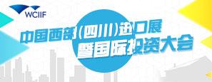 首届中国西部(四川)进口展暨国际投资大会特别报道