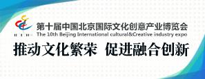 第十届中国北京文博会