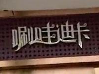 唰哇迪卡泰式火锅