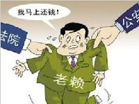 """四川工商信用惩戒升级  """"老赖""""想任高管有点悬"""