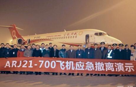 [成都]成航arj21-700飞机通过应急撤离验证