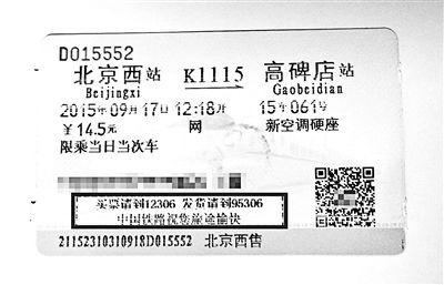 火车票票面已预留广告位(图据北京青年报)