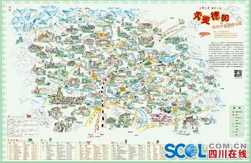 [德阳]首张手绘旅游地图面市 120余个景点入图