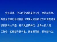 唐良智主持召开市政府第106次常务会议