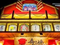 乔巴桑寿司屋