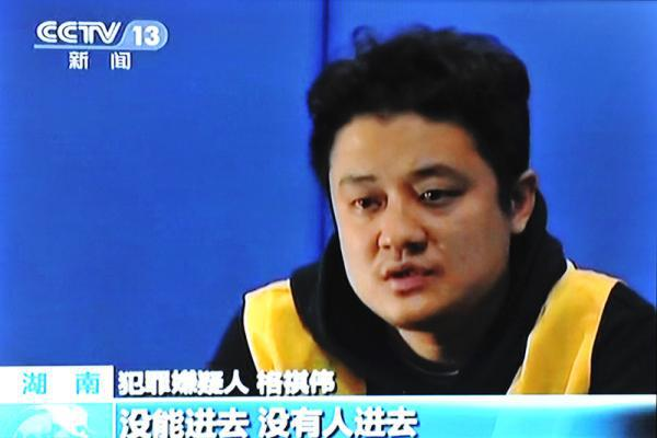 网络大V格祺伟一审获刑6年 多次敲诈政府和官员