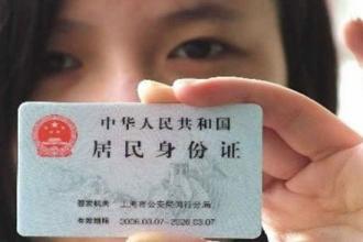 梦见身份证号