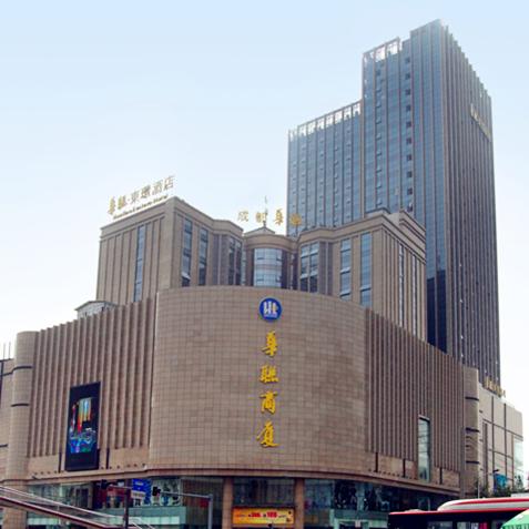 成都华联商厦不再经营零售业务(图据新浪四川)