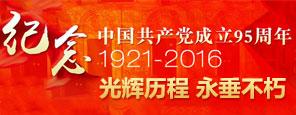纪念中国共产党建党95周年