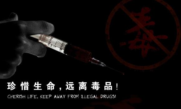 你还年轻,别让毒品夺去你眼中的色彩!