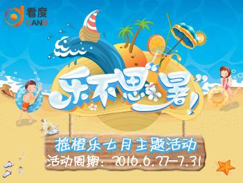 """摇橙乐七月主题活动--乐不思""""暑"""""""
