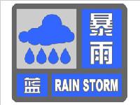 四川发布暴雨蓝色预警:成德绵等11市州有暴雨