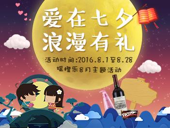 摇橙乐八月主题活动--爱在七夕,浪漫有礼!