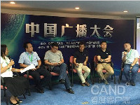 中国广播大会举行 成都广播电视台分享新媒体发展经验