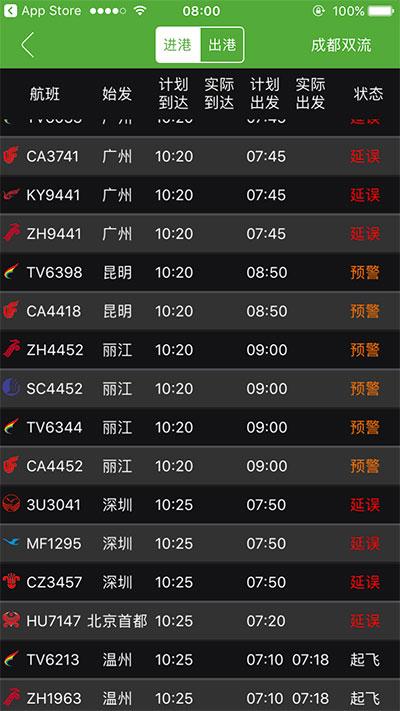 成都到杭州飞机选择