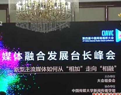第四届中国网络视听大会:共谋媒体融合发展之路