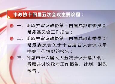 成都市政协十四届五次会议明日开幕