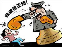 安徽:蛮横的恶保安