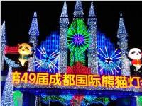 初打探!2017年幸运分分彩市第49届熊猫灯会