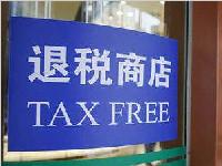 成都今年拟新增超30家离境退税商店